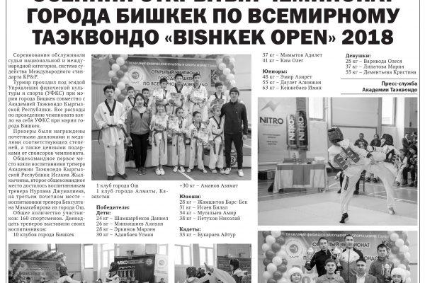 """Открытый чемпионат г. Бишкек по Всемирному Таэквондо """"Bishkek Open"""" 2018"""