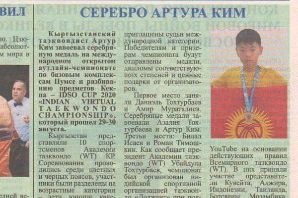 "Газета ""ИЛЬЧИ"" 05.09.2020"