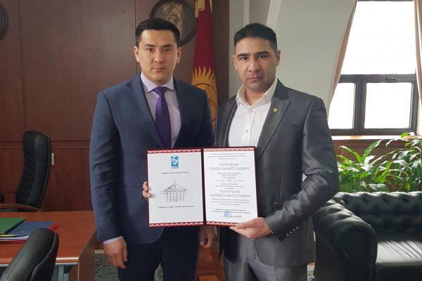 Certificate of honor of the Bishkek city council
