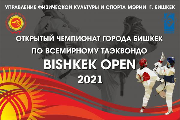 "Open Bishkek city taekwondo championship ""Bishkek Open"" 2021"